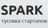 САНТИ в избранном на SPARK